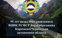 К 25-летию образования Карачаево-Черкесской Республики и 95-летию образования Карачаево-Черкесской автономной области