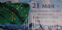 Фоторепортаж. Мероприятия, посвящённые 154-й годовщине со дня окончания Кавказской войны (1763-1864 гг.)