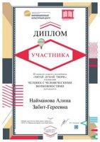 III Всероссийский открытый конкурс буктрейлеров «Читай.Думай.Твори»