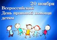 20 ноября - День правовой помощи детям