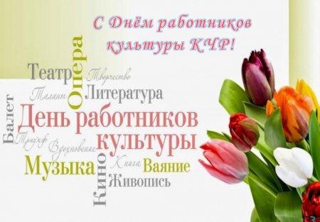 25 октября - День работников культуры Карачаево-Черкесской Республики!